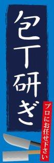 包丁研ぎ001