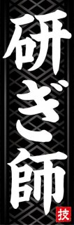 研ぎ師002