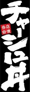 チャーシュー丼004