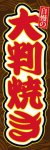大判焼き004
