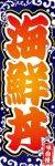 海鮮丼004