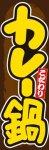 カレー鍋004