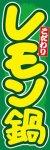 レモン鍋004