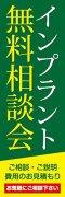インプラント相談会002