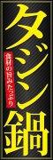 タジン鍋002