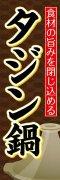 タジン鍋003