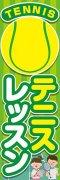 テニスレッスン006