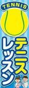 テニスレッスン007