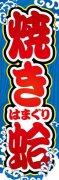 焼き蛤001