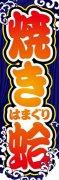 焼き蛤002