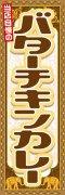 バターチキンカレー003