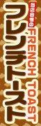 フレンチトースト002