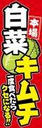 白菜キムチ001