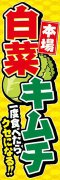 白菜キムチ002