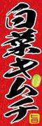 白菜キムチ003