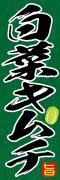 白菜キムチ004