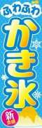 かき氷004