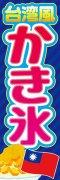 台湾風かき氷001