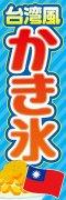 台湾風かき氷002