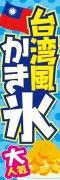 台湾風かき氷003