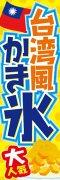 台湾風かき氷004