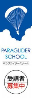 パラグライダースクール003