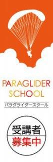 パラグライダースクール004