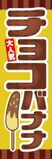 チョコバナナ003