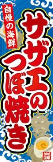 サザエのつぼ焼き003