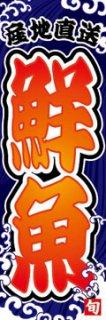 鮮魚002