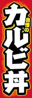 カルビ丼005