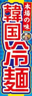 冷麺006