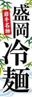盛岡冷麺001