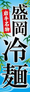 盛岡冷麺002