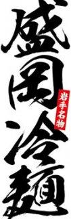 盛岡冷麺003