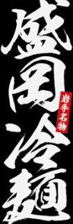 盛岡冷麺004