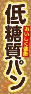 低糖質パン001