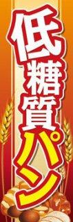 低糖質パン005