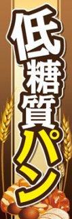 低糖質パン006