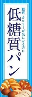 低糖質パン008