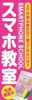 スマホ教室001