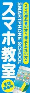 スマホ教室002