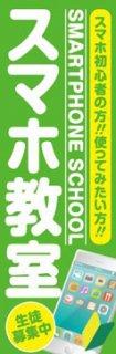 スマホ教室003