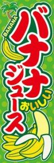 バナナジュース002