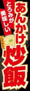 あんかけチャーハン004