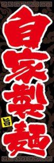 自家製麺002