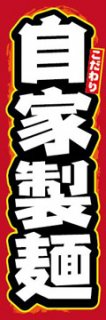 自家製麺005