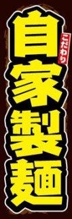 自家製麺006