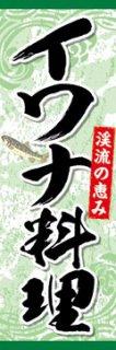 いわな料理002