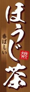 ほうじ茶002